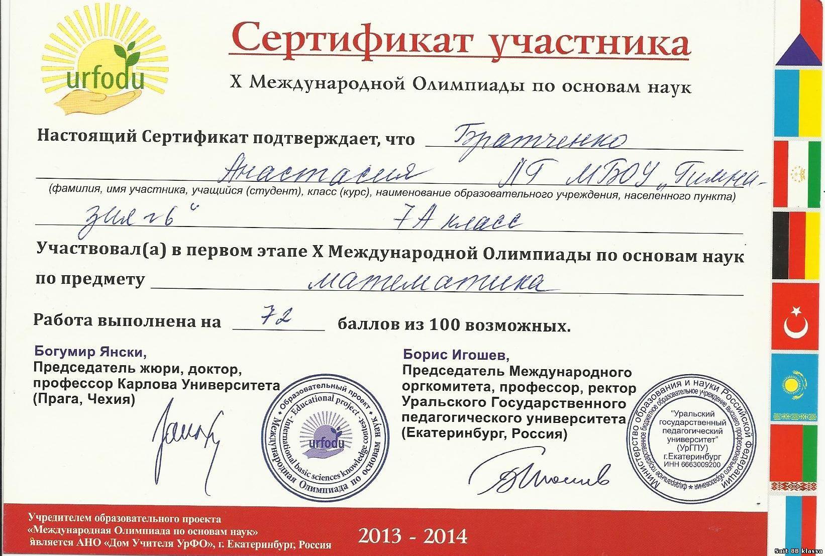 Сертификат участника 2 этапа международной олимпиады по основам наук